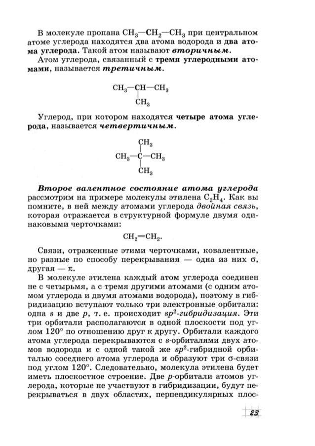 Атом углерода, связанный с