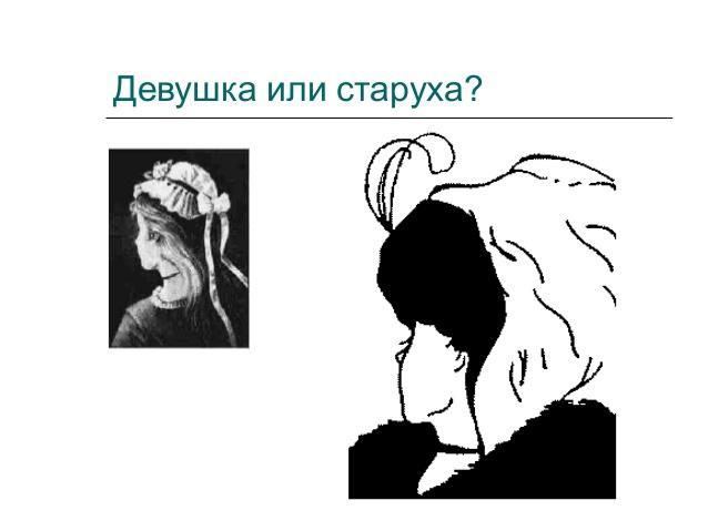 девушка старуха: