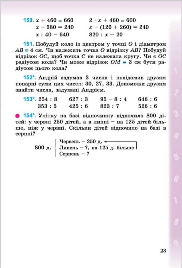 150.х+46О=660 2°х+4б0=600 х