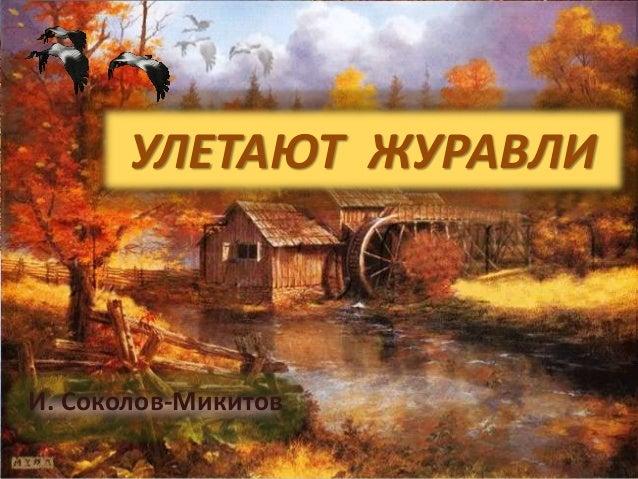 Соколов Микитов Улетают Журавли