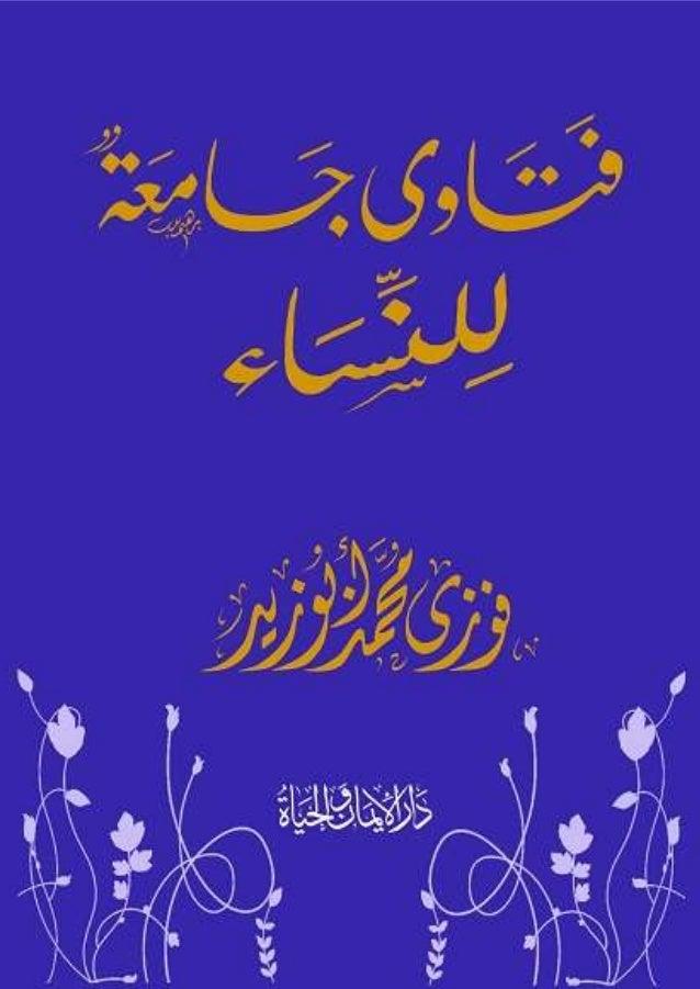 كتاب فتاوى جامعة للنساء  -1-638