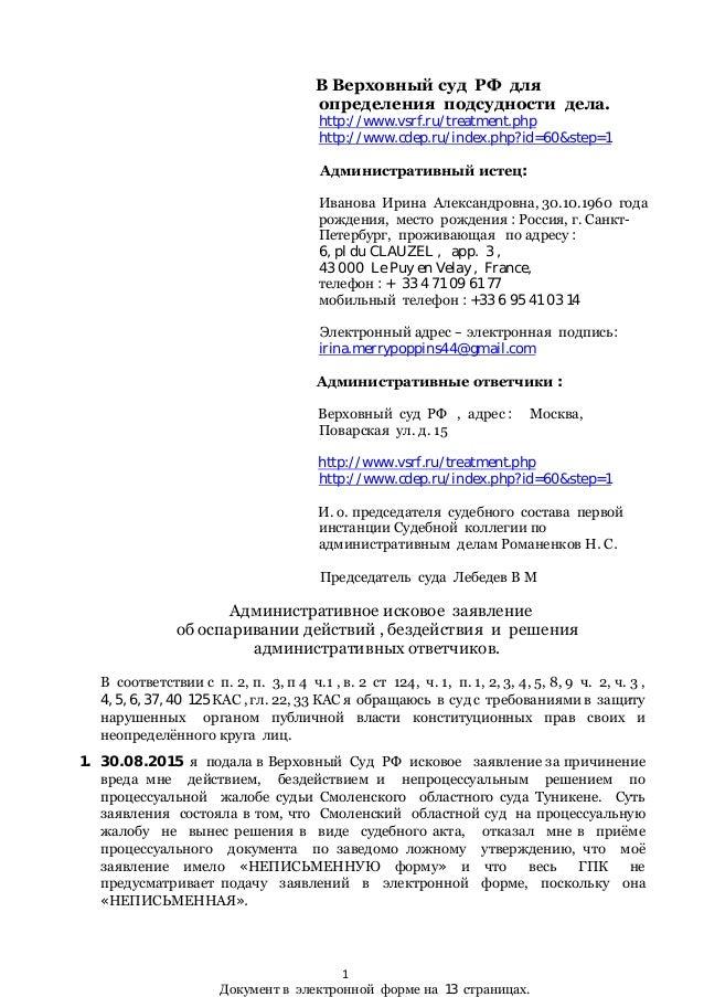 административное исковое заявление образец 2015 img-1