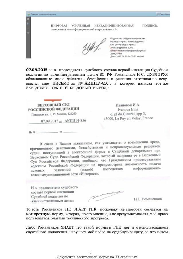 административное исковое заявление образец 2015 - фото 8