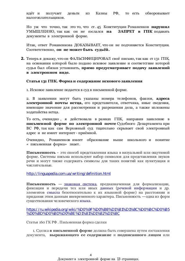 административное исковое заявление образец 2015 - фото 10