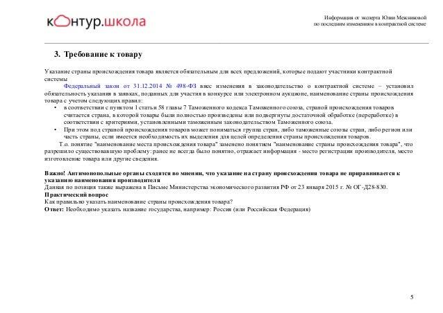 Декларация о стране происхождения товара по 44 фз образец