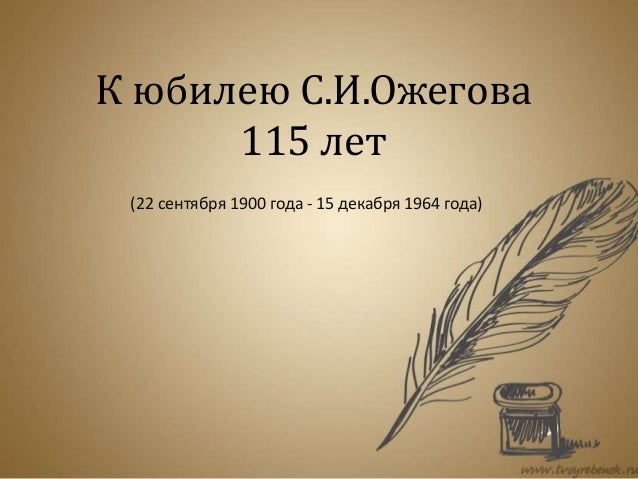 Презентация по русскому языку ребусы-словарные слова