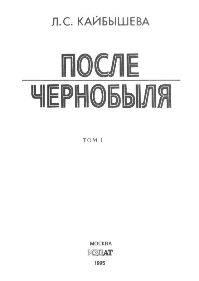 После чернобыля книга