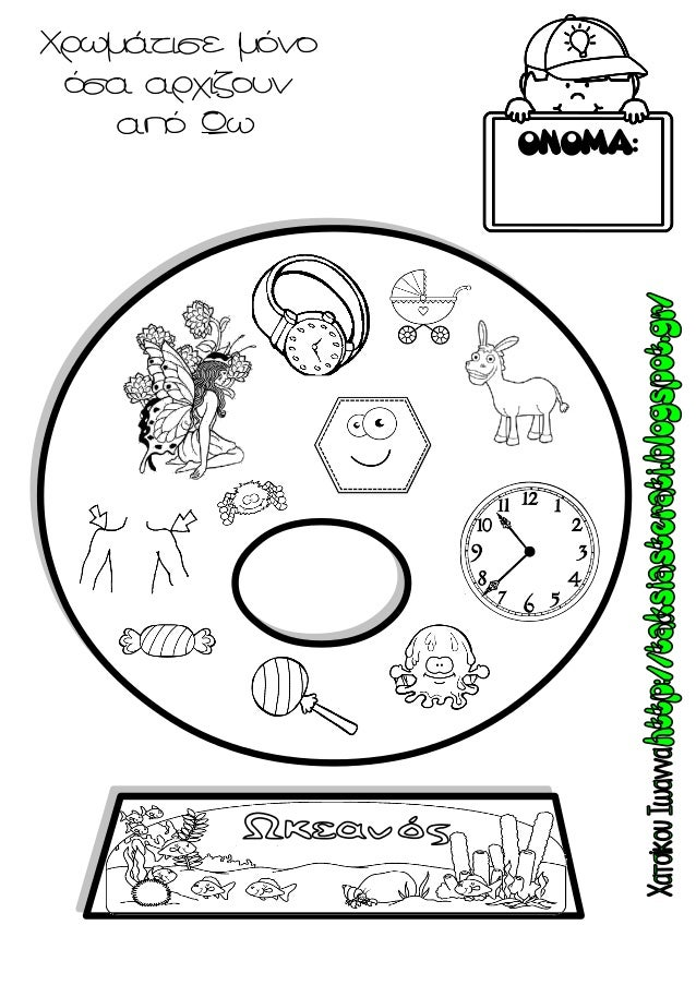 ΛΥΣΕΙΣ (βοηθημα για γονεις και δασκαλους) Υυσικά δεν επιμένουμε να τα εντοπίσουν όλες τις λέξεις τα παιδιά (υπάρχουν και κ...