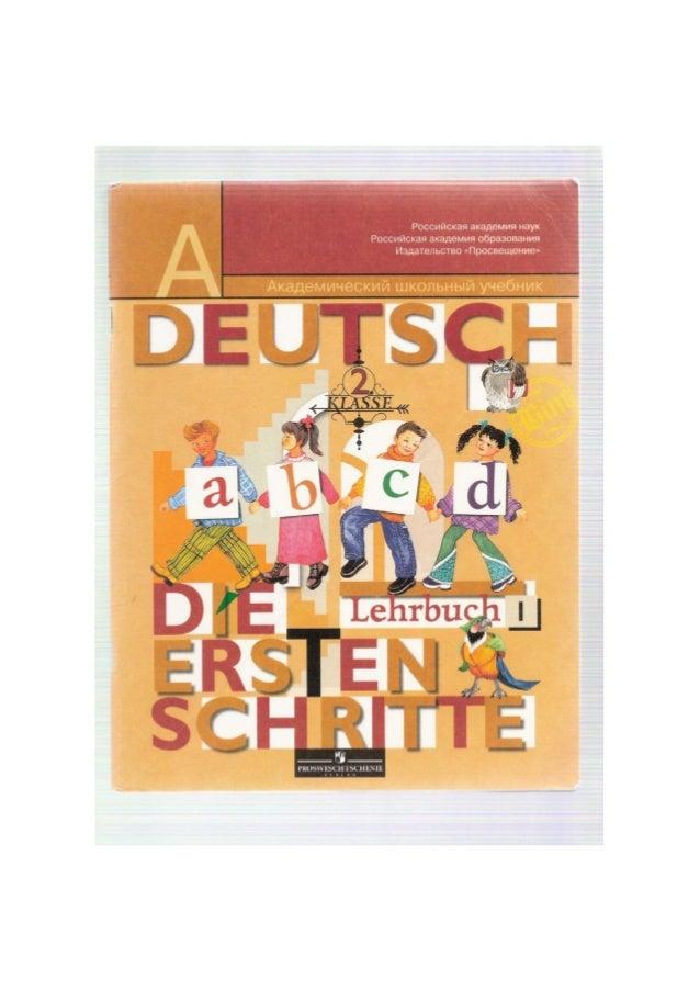 Лучший Учебник По Немецкому Языку