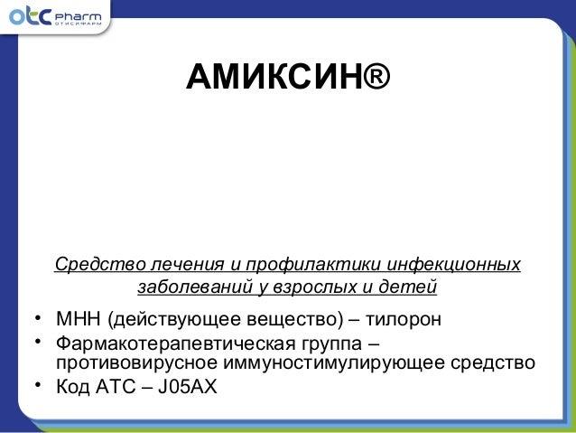 Схема применения Амиксина для