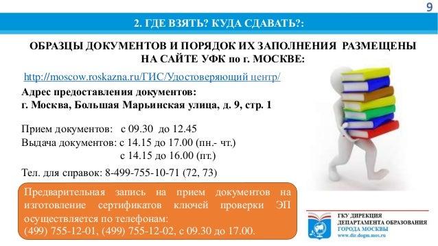 приказ о наделении правом электронной подписи образец по 44 фз - фото 11