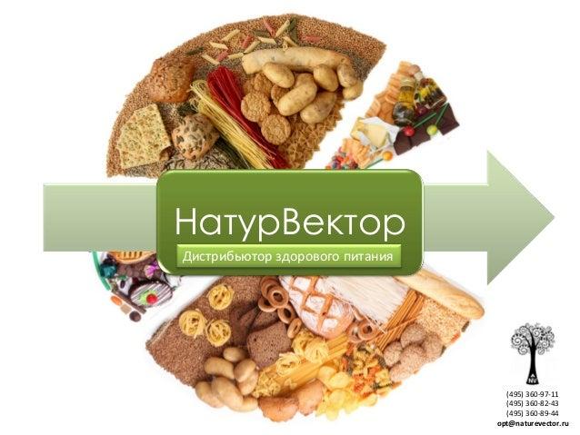 дистрибьютор здорового питания москва