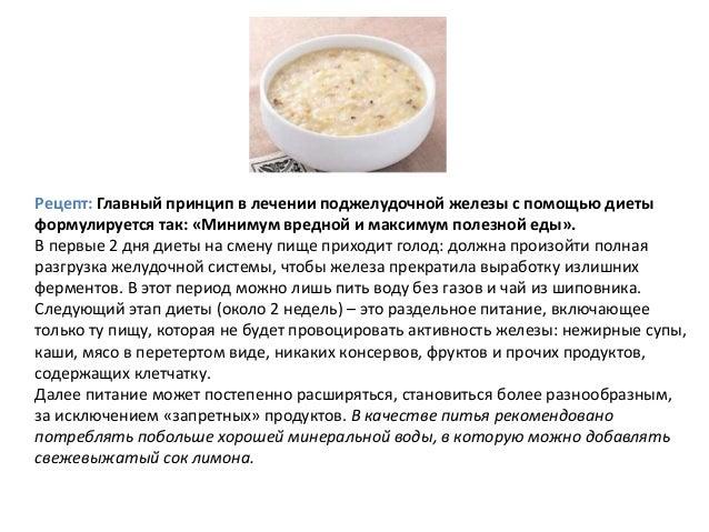 Овес для поджелудочной железы рецепт