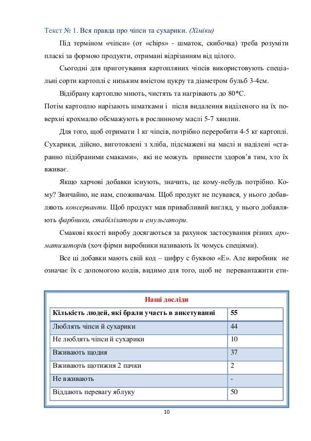 бланк форма 10 пі звіт про зайнятість і працевлаштування інвалідів - фото 3