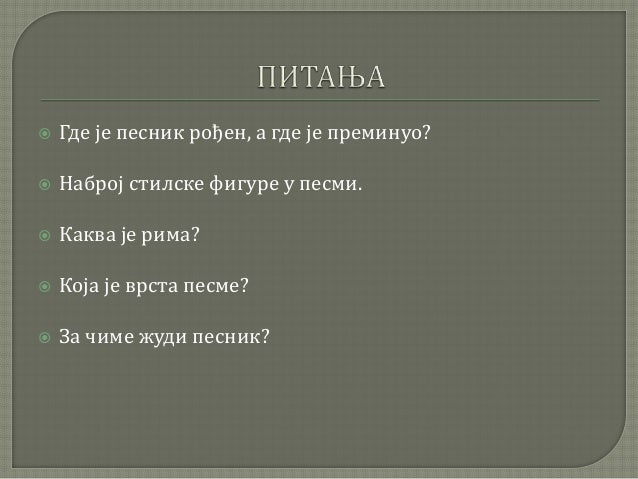 Vladislav Petkovic Dis analiza pesama