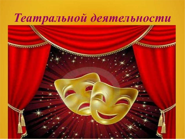 Руководителю театрального кружка поздравление