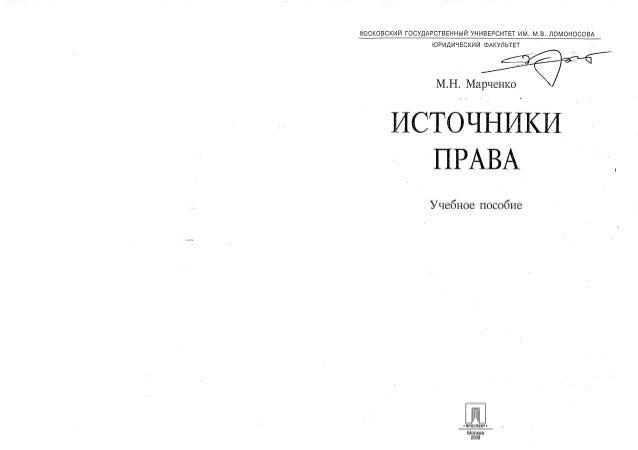 Учебник подготовлен в строгом соответствии с государственным общеобразовательным стандартом по курсу правоведение