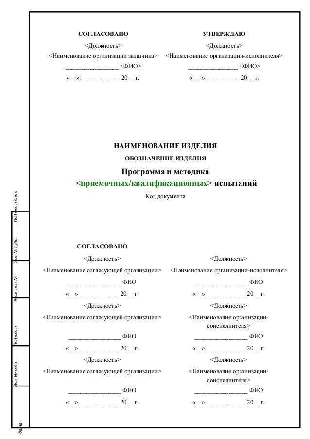 протокол приемочных испытаний опытного образца - фото 11