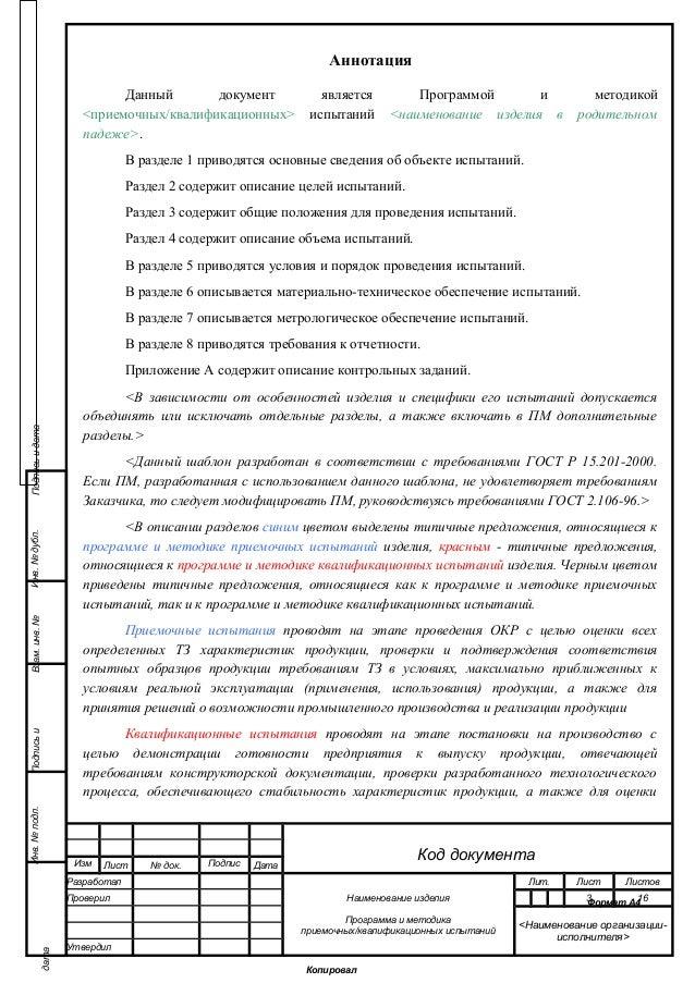 протокол приемочных испытаний опытного образца - фото 3