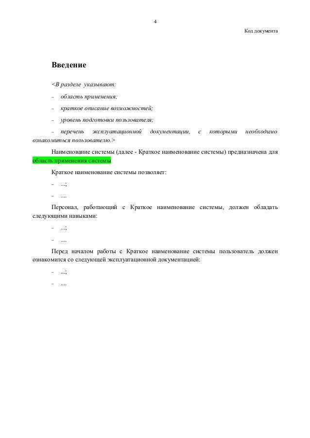 руководство пользователя код документа