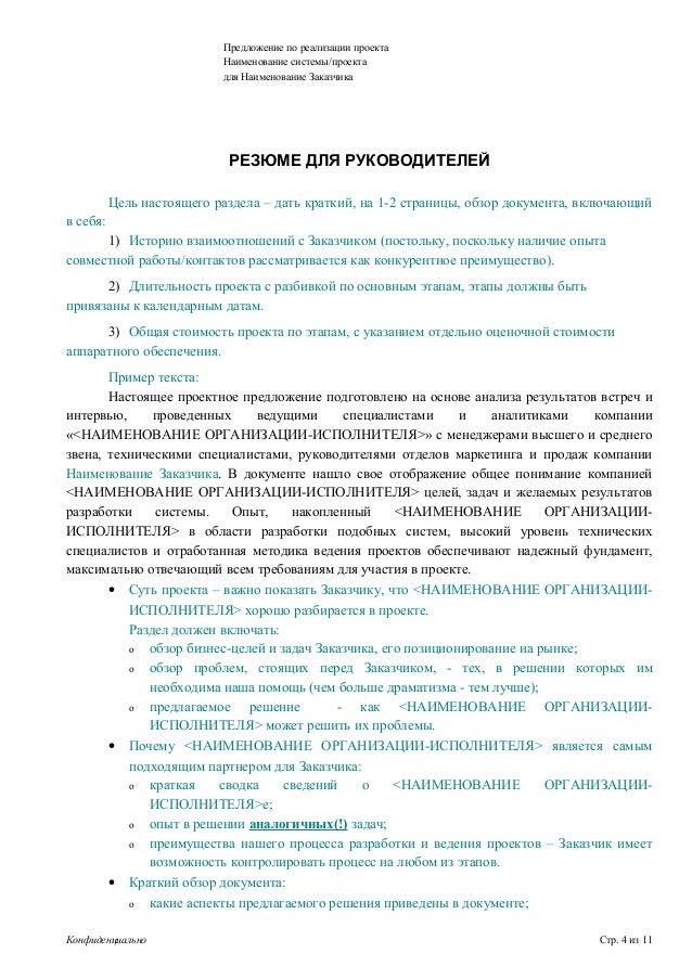 образец коммерческое предложение на разработку проектной документации