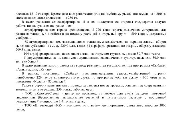 отчет молодого специалиста о проделанной работе в школе образец - фото 11