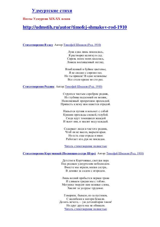Поздравления стихами на удмуртском языке