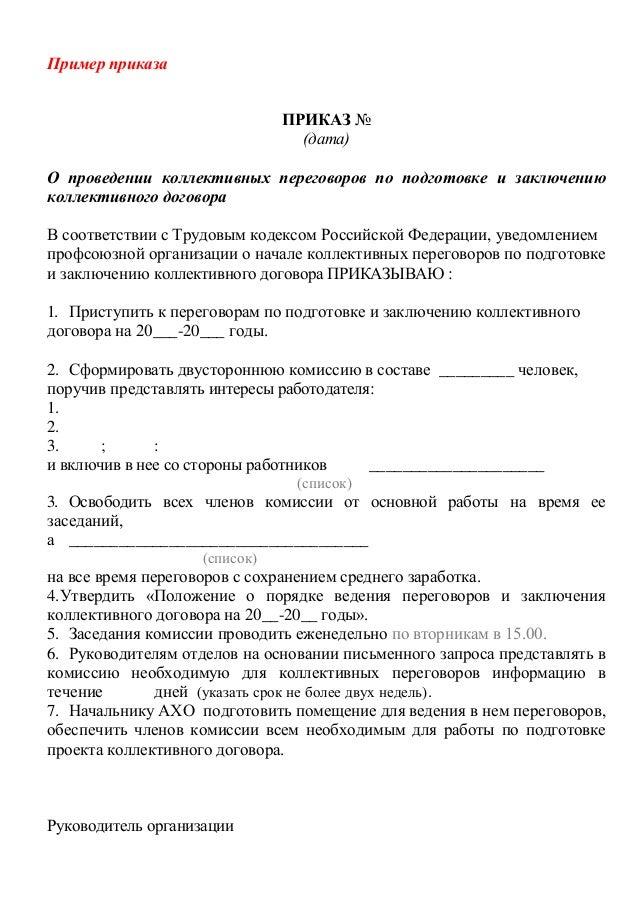 образец приказа об утверждении коллективного договора образец