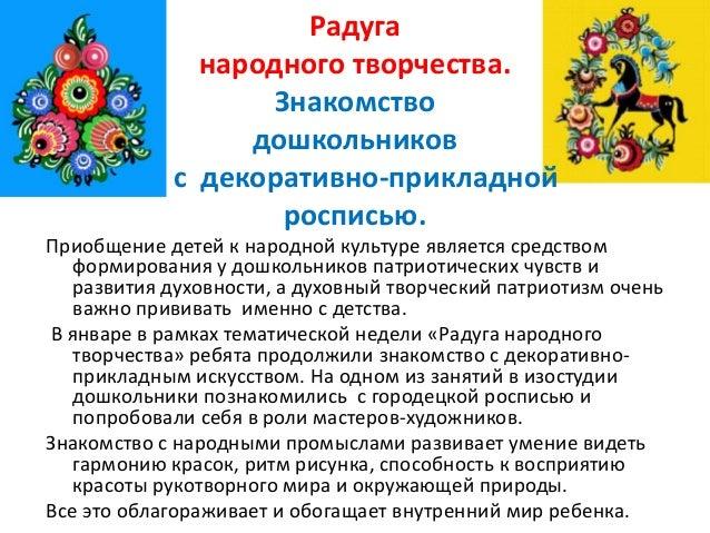 знакомство дошкольников с пермогорской росписью