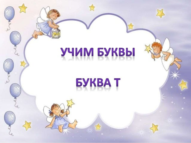 Занятие 12. Буква Т.: http://www.slideshare.net/DyatlovaLena/12-57744909