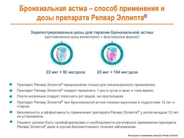 Релвар Эллипта Инструкция По Применению - фото 11
