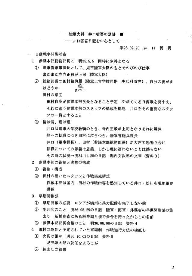 井口省吾の足跡3資料