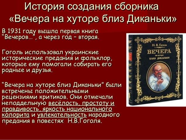 Обложки книг н вгоголя