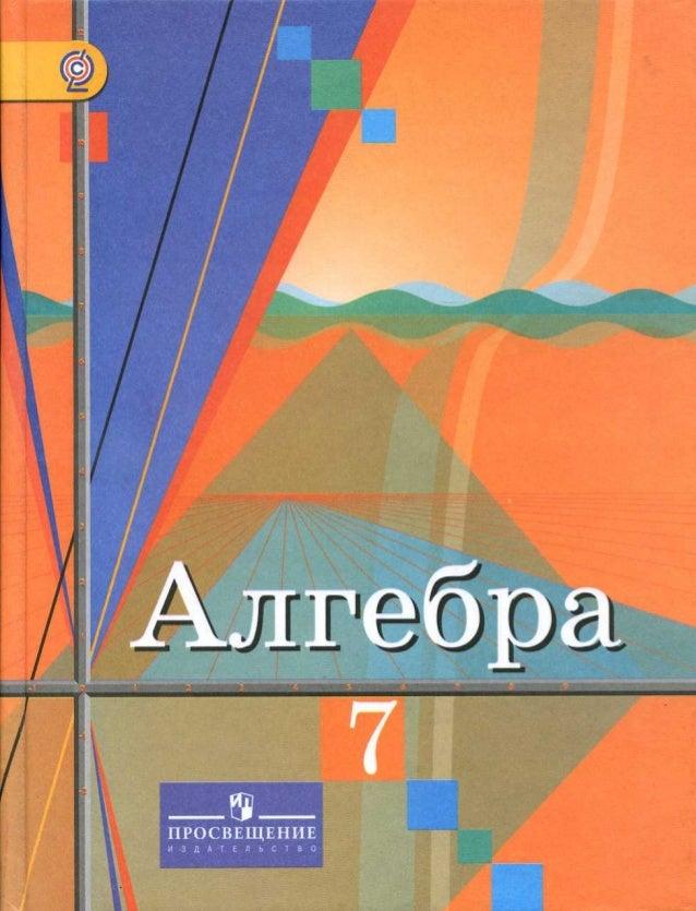 7 класс алгебра учебник картинки алимов