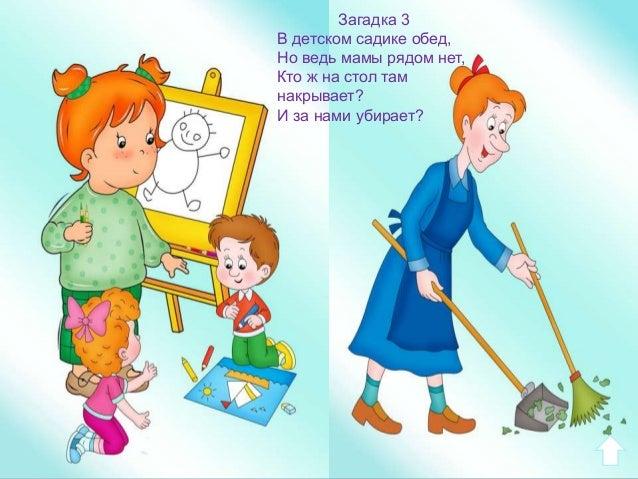 Профориентация Детский сад 59 ОАО РЖД