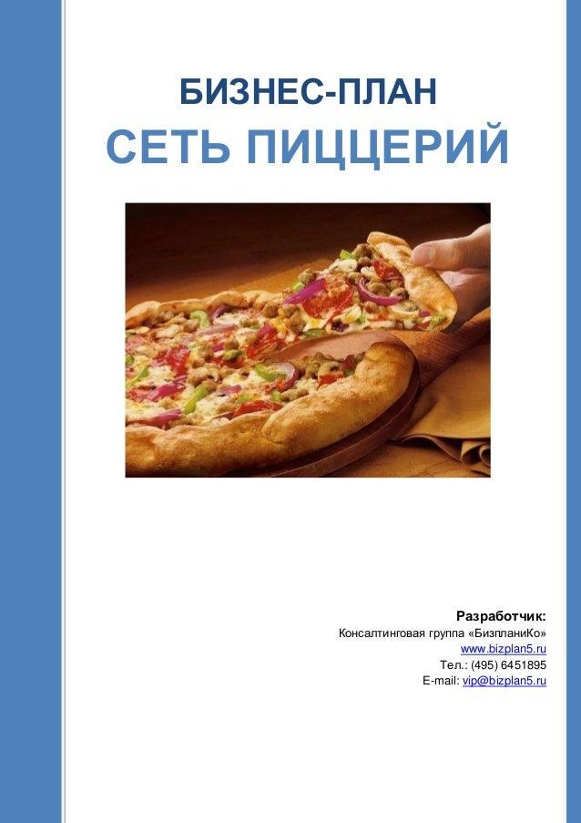 бизнес план пиццерии скачать бесплатно: