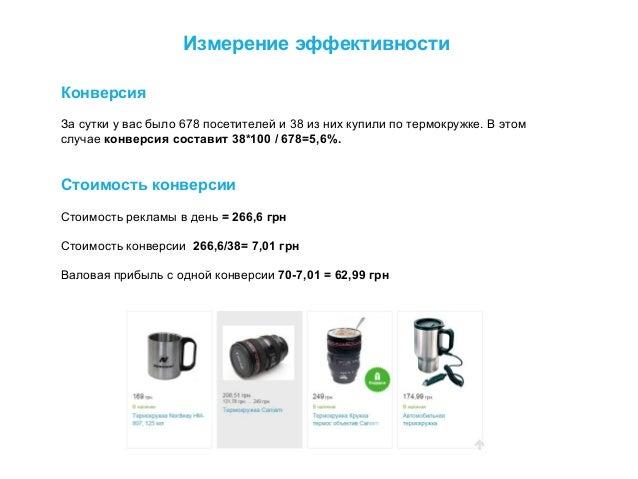СRM интернет-магазин 4