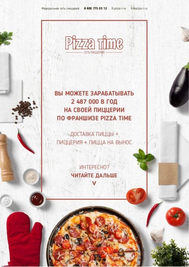 Мегапицца  доставка пиццы в КаменскеУральском
