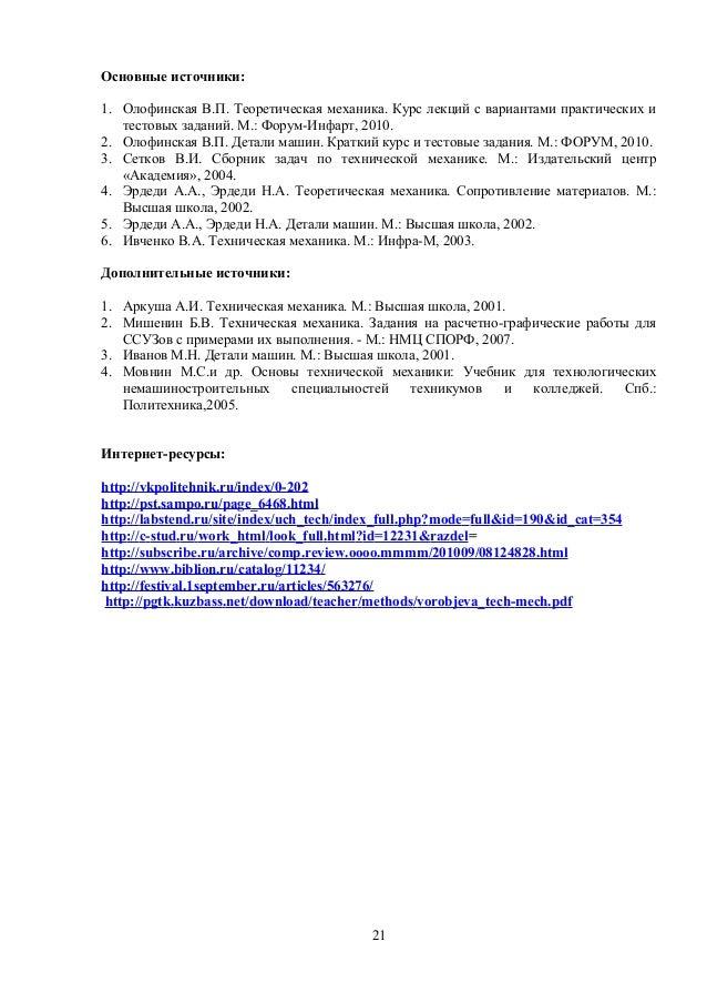 Ивченко техническая механика