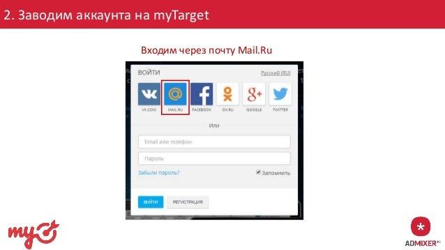 Mytarget инструкция - фото 11