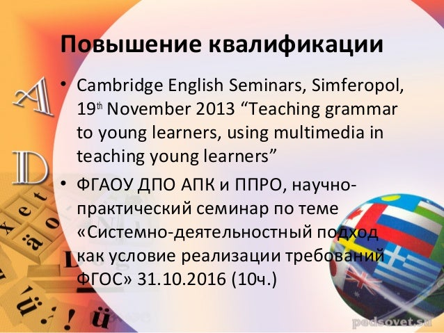 teaching grammar to young learners using