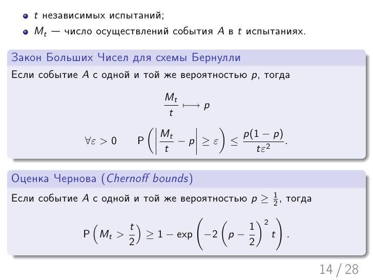 Закон Больших Чисел для схемы