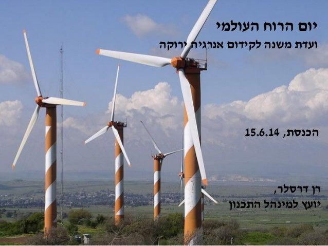 העולמי הרוח יום הכנסת,15.6.14 דרסלר רן, התכנון למינהל יועץ ירוקה אנרגיה לקידום משנה ועדת