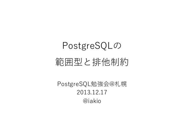 PostgreSQLの範囲型と排他制約