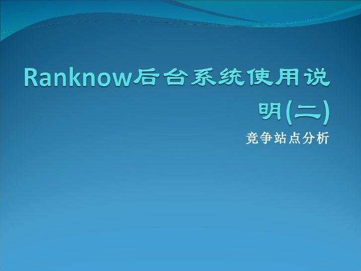 Ranknow后台系统使用说明(二)