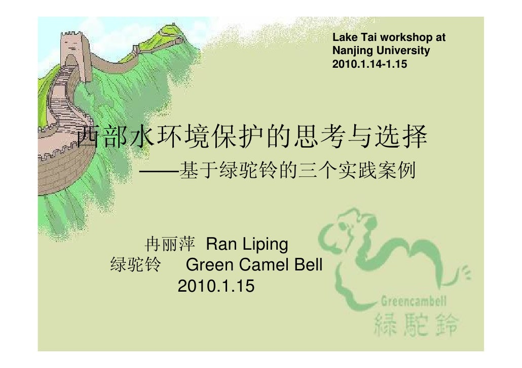 Lake Tai workshop at                         Nanjing University                         2010.1.14-1.15     西部水环境保护的思考与选择  ...