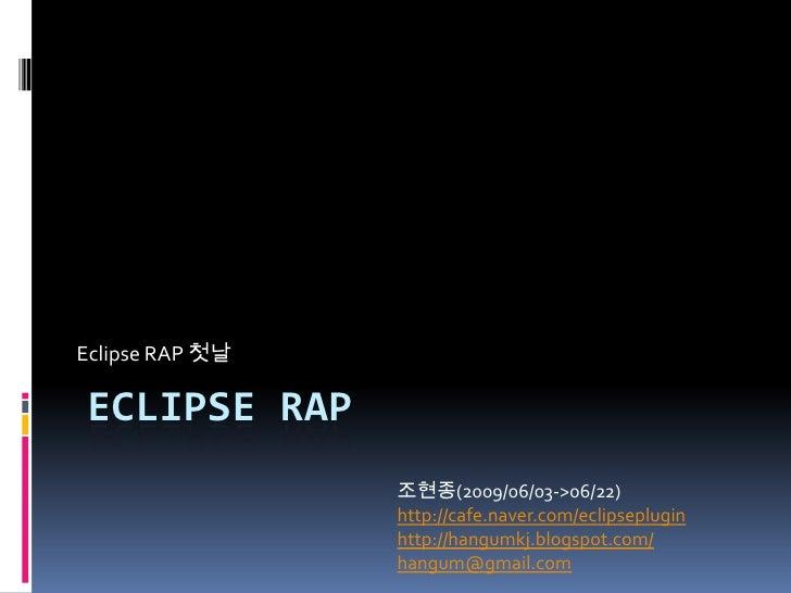 Eclipse Rap <br />Eclipse RAP 첫날<br />