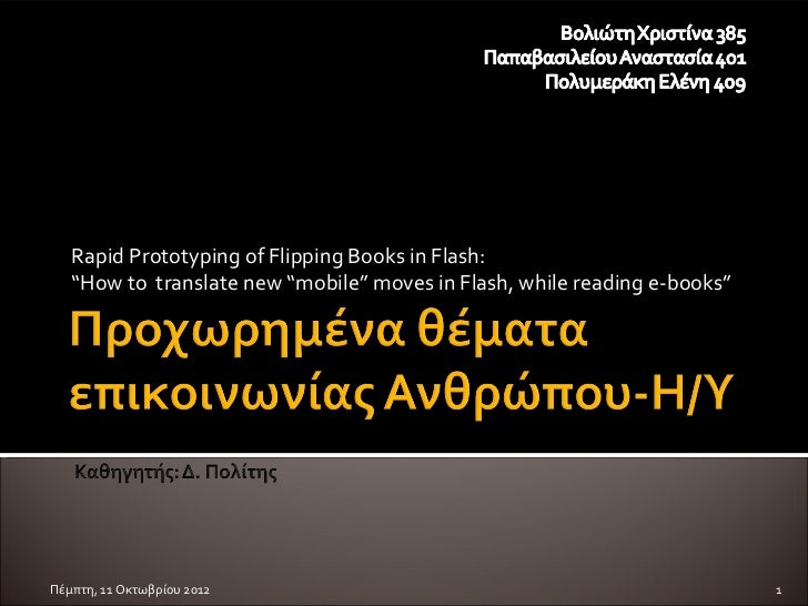"Rapid Prototyping of Flipping Books in Flash:   ""How to translate new ""mobile"" moves in Flash, while reading e-books""Πέμπτ..."