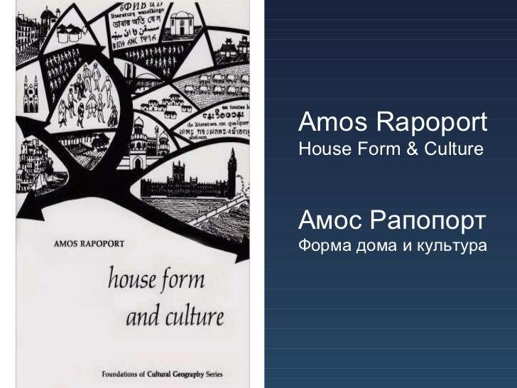 Amos Rapoport House   Form & Culture Амос Рапопорт Форма дома и культура