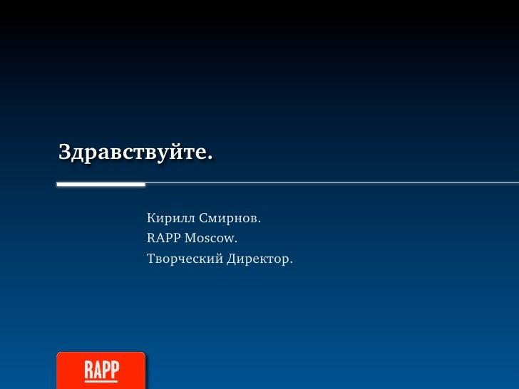 á‰‡'ÒÚ'ÛÈÚÂ.         äËËÎÎ ëÏËÌÓ'.        RAPP Moscow.        í'Ó˜ÂÒÍËÈ ÑËÂÍÚÓ.